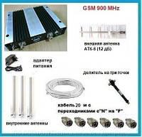 Комплект SYN-G-9027-S PRO GSM 900 MHz 80 dbi 27 dbm . Площадь покрытия 2000 кв. м.