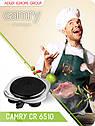 Электрическая плита Camry CR 6510, 1500 вт, фото 7