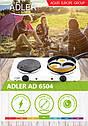 Плита двухканфорная электрическая Adler AD 6504, 2500вт, фото 5