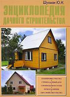 Ю. И. Шухман Энциклопедия дачного строительства