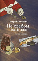 Вагрич Бахчанян Не хлебом единым. Меню-коллаж