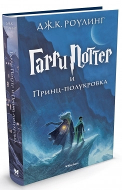 Гарри Поттер и Принц полукровка Дж.К. Роулинг