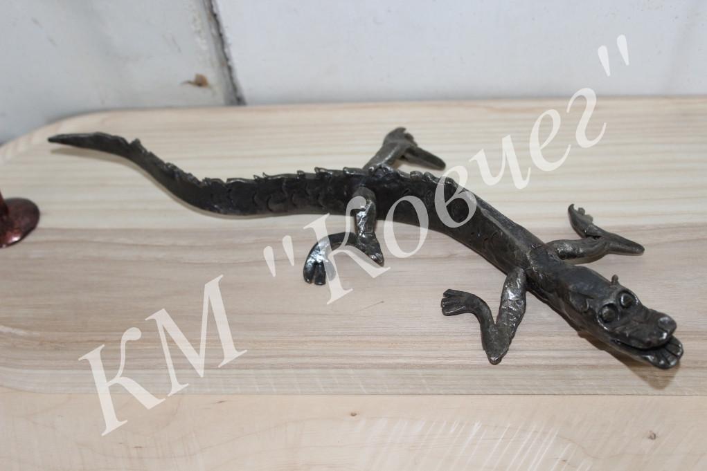 Крокодильчик кованый
