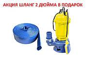 Насос СВІТЯЗЬ WQD12 со шлангом Ø50мм для выгребных ям канализации и сточных вод