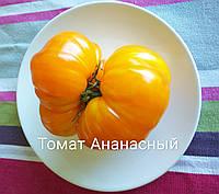Помидор  Ананас, фото 1