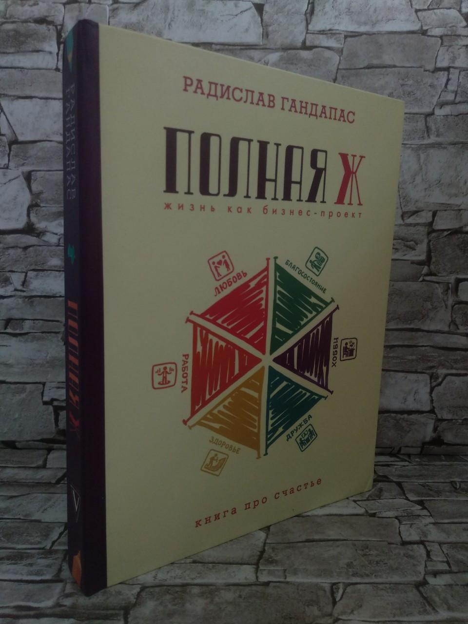"""Книга """"Полная Ж. Жизнь как бизнес-проект"""" Радислав Гандапас"""