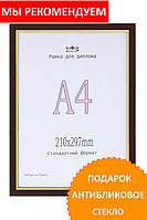 Фоторамка пластик цвет темное дерево 21*30(А4). Рамка для диплома.