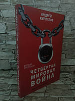 """Книга """"Четвертая мировая война. Будущее уже рядом"""" Андрей Курпатов"""