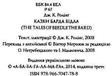 Казки Барда Бідла , фото 2