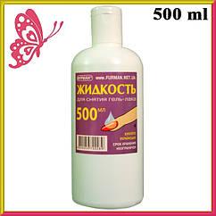 Жидкость для Снятия Гель-Лака 500 мл, Маникюр
