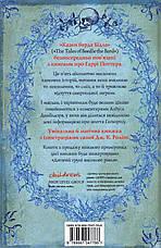 Казки Барда Бідла , фото 3