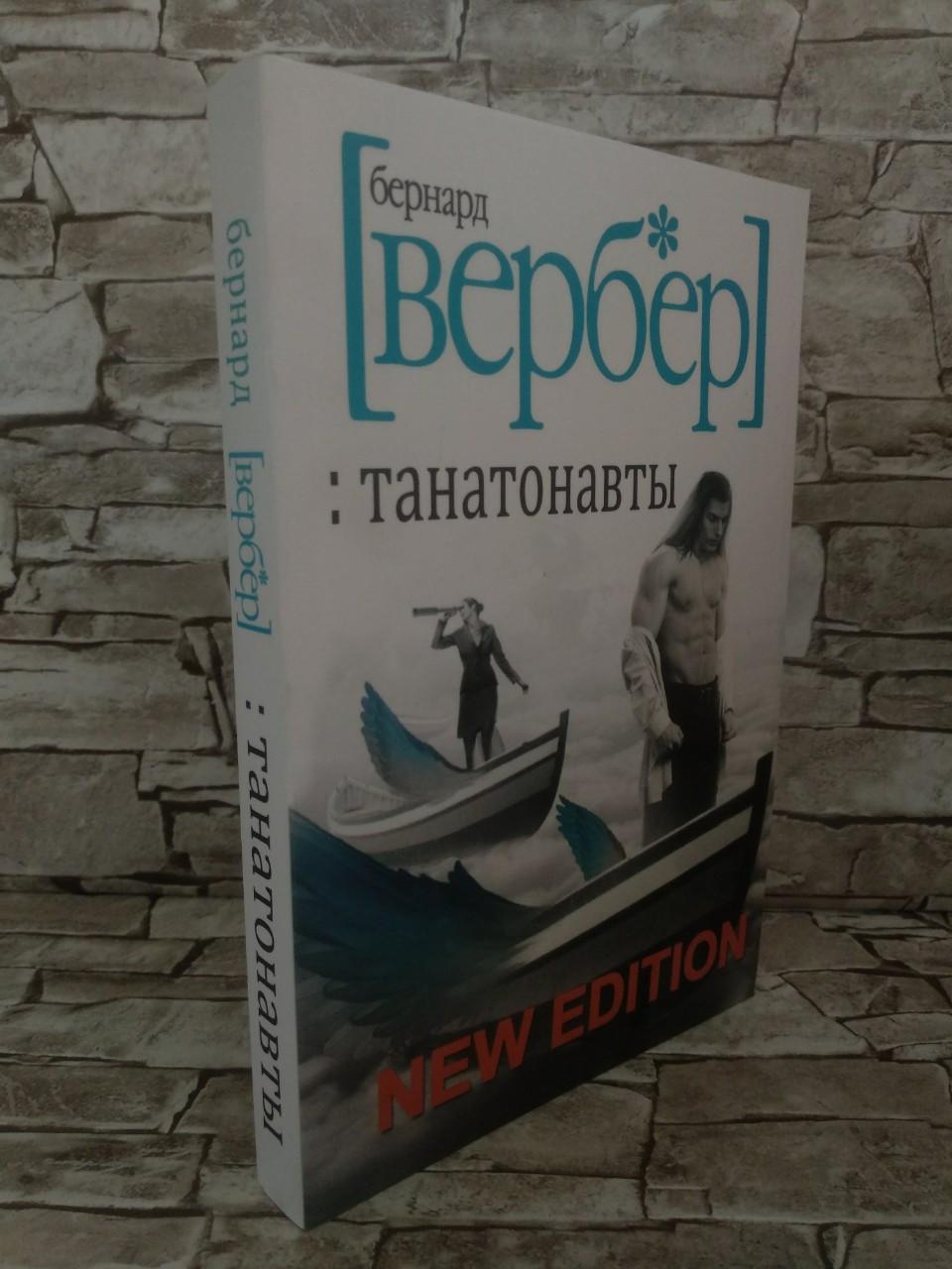 """Книга """"Танатонавты"""" Бернар Вербер"""