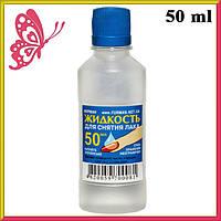 Жидкость для Снятия Лака Классика с Ацетоном, 50 мл.