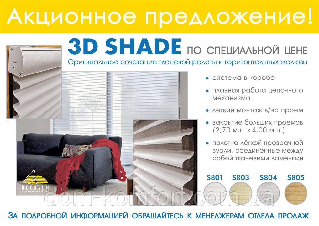 Оригинальная Система 3D Shade сочетание ролет и горизонтальных жалюзи