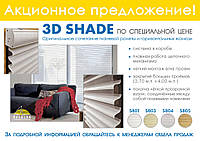 Оригинальная Система 3D Shade сочетание ролет и горизонтальных жалюзи, фото 1