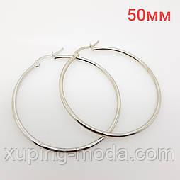 Сережки-кольца, под серебро, 50 мм