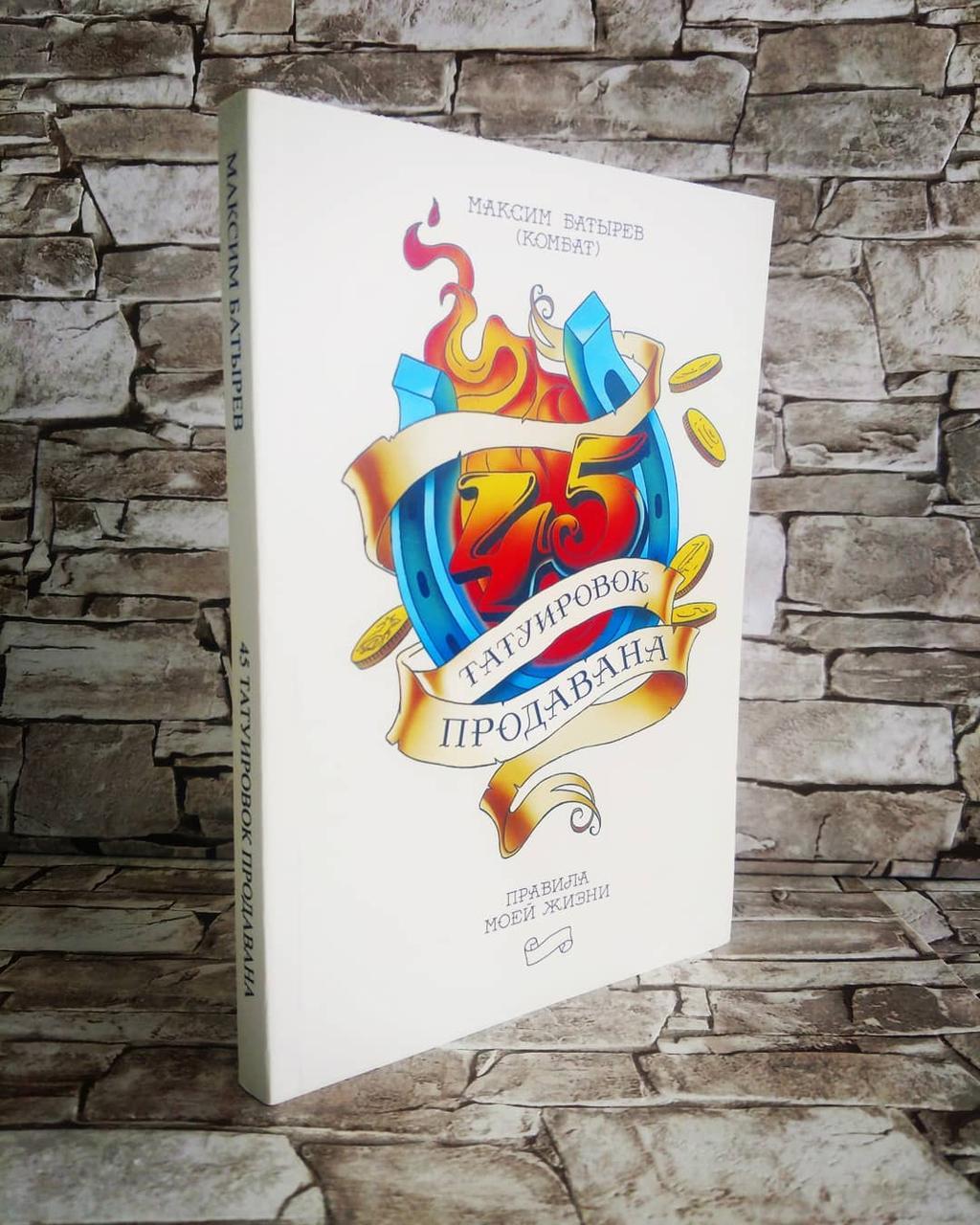 """Книга """"45 татуировок продавана. Правила для тех, кто продает и управляет продажами""""  Максим Батырев"""