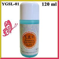 Жидкость для Снятия Гель-Лака и Акрила Yre YGSL-01, 120 мл.