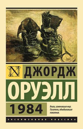"Джордж Оруэлл ""1984"" (мягкая обложка)"