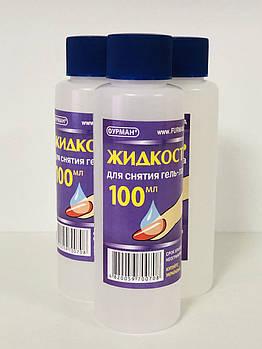 Жидкость для снятия гель-лака  (Фурман), 100 мл