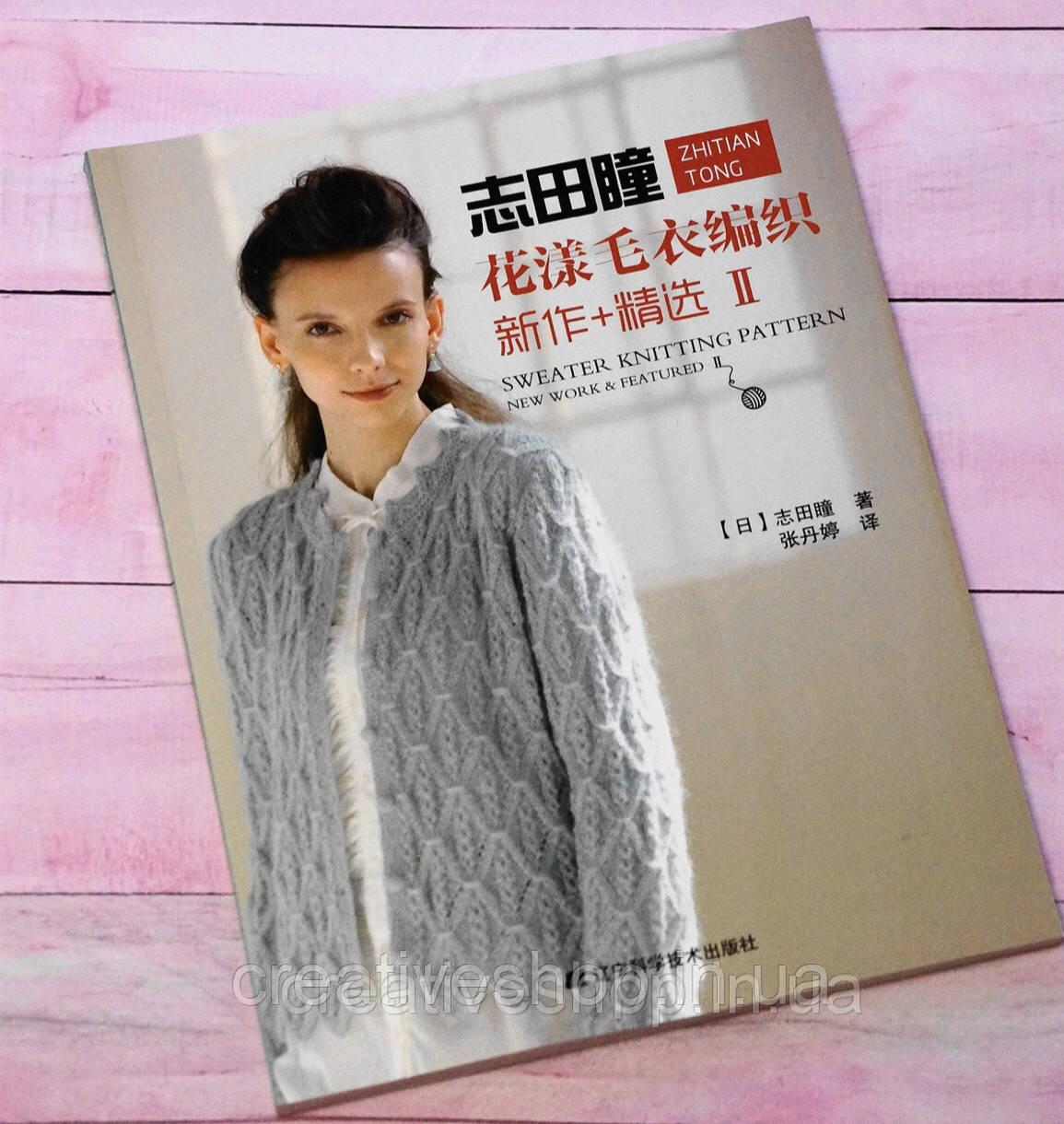 японский журнал по вязанию модели Ii продажа цена в одессе