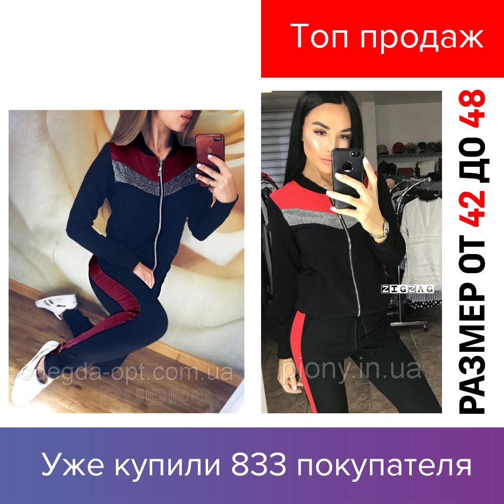 Женский трикотажный спортивный костюм,  с манжетами,  вставка из люрекса,  стильный, модный, трехцветный, 2019