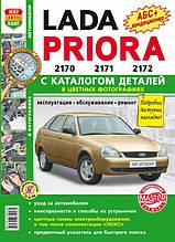 LADA PRIORA 2170 • 2171 • 2172 Експлуатація • Обслуговування • Ремонт Каталог деталей Кольорові фотографії