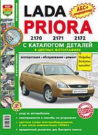 ВАЗ Пріора 2170-2171-2172