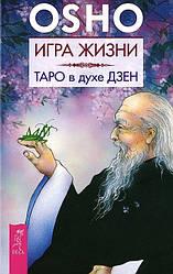 """OSHO """"Игра жизни. Таро в духе дзэн"""""""