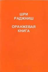 "ОШО (Шри Раджниш) ""Оранжевая книга"""