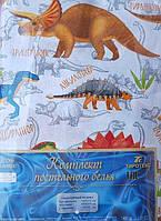Постельное бельё детское полуторный размер «Динозавры»