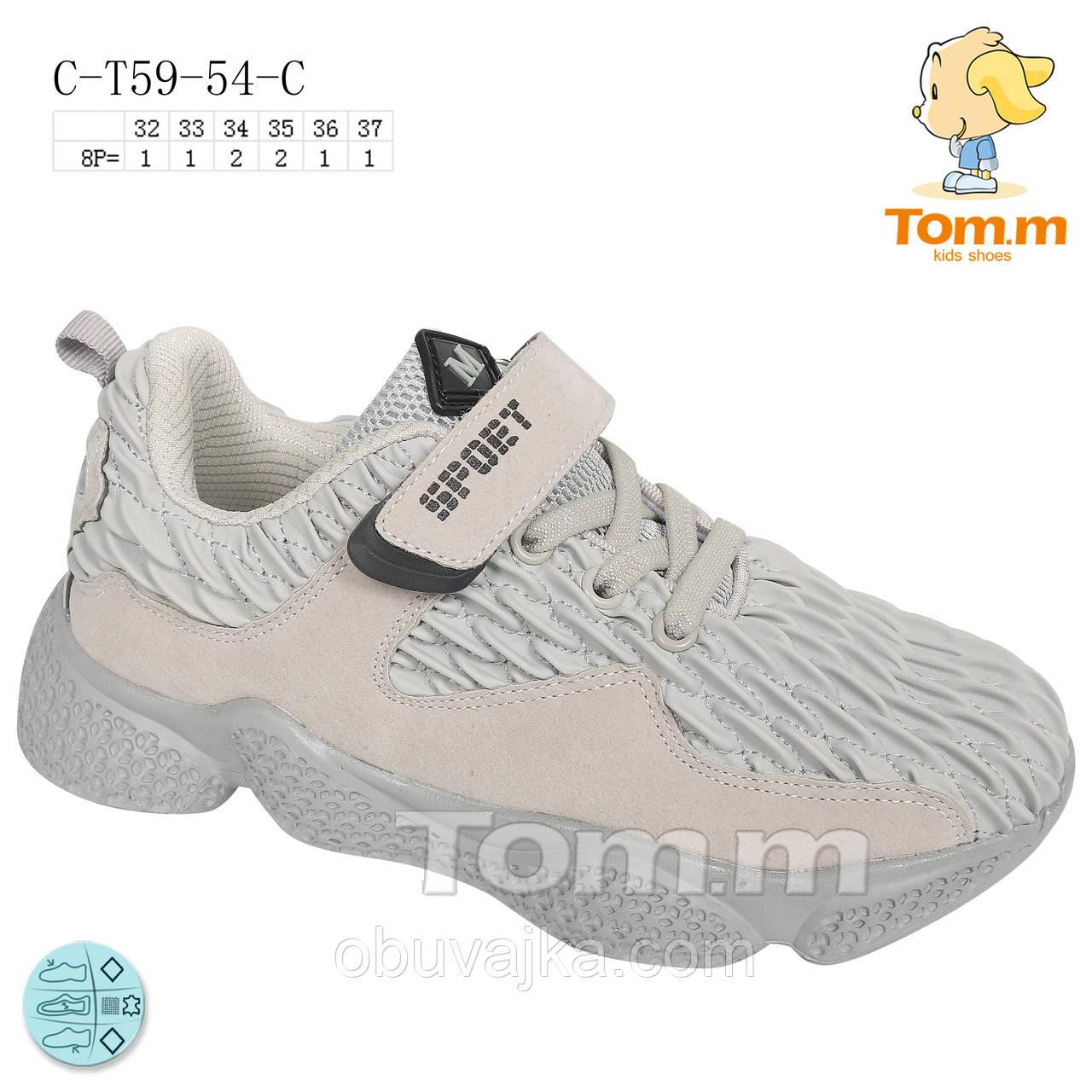 Детские кроссовки 2019 в Одессе от производителя Tom m(32-37)