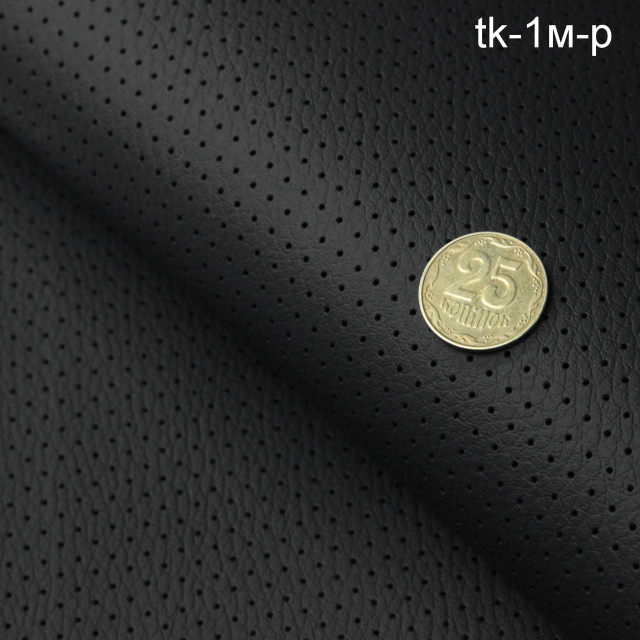 Термовинил чорний перфорований (структурний, матовий) для перетяжки керма, дверних карт авто