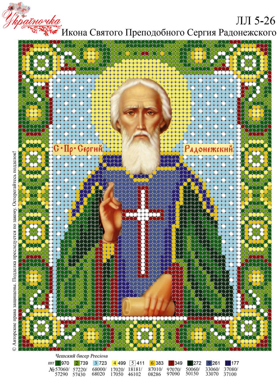 Икона Святого Преподобного Сергия Радонижського №26
