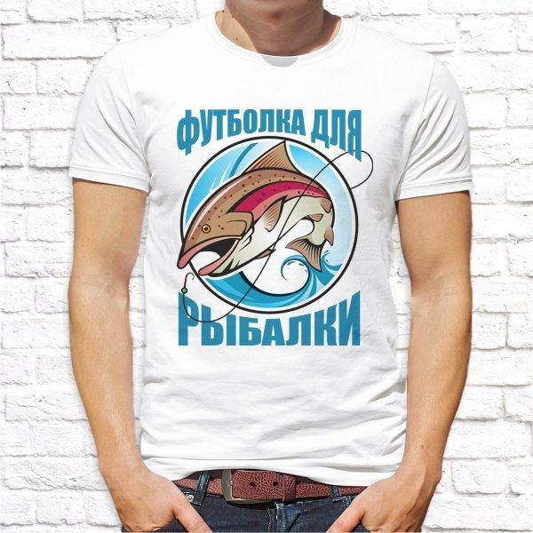 """Мужская футболка с принтом для рыбаков """"Футболка для рыбалки"""" Push IT"""