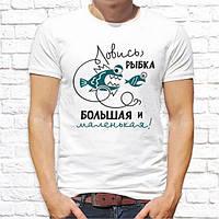 """Мужская футболка с принтом для рыбаков """"Ловись рыбка большая и маленькая!"""" Push IT"""