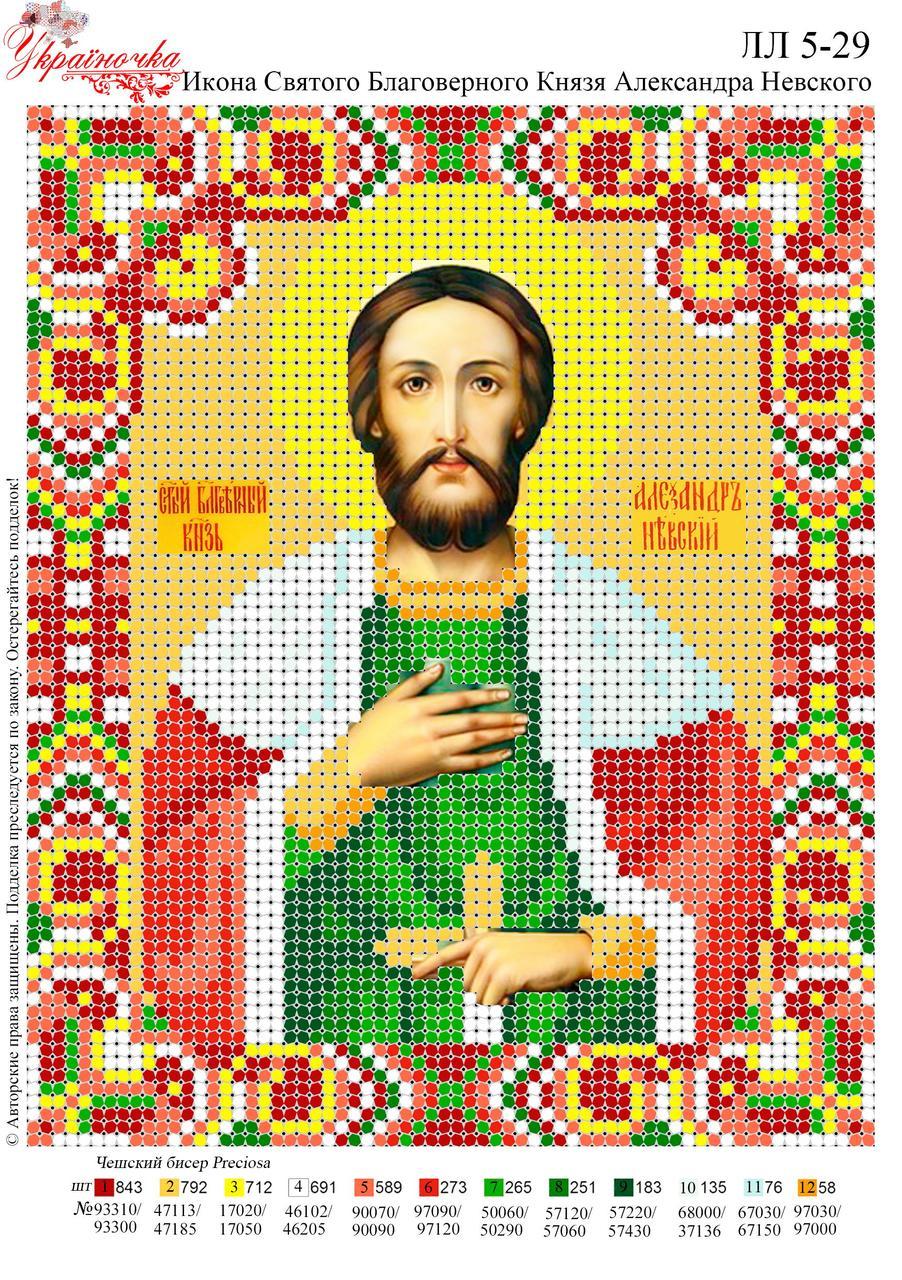 Ікона Святого Благовірного Князя Олександра Невського