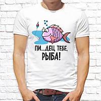 """Мужская футболка с принтом для рыбаков """"Пиз...дец тебе, РЫБА!"""" Push IT"""