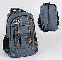 Школьный рюкзак Скорость серый на 2 отделения и 6 карманов