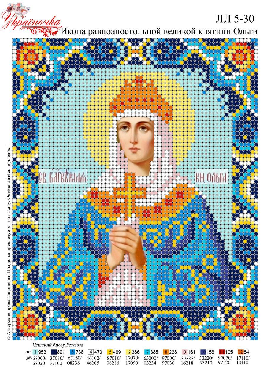 Ікона рівноапостольної великої княгині Ольги