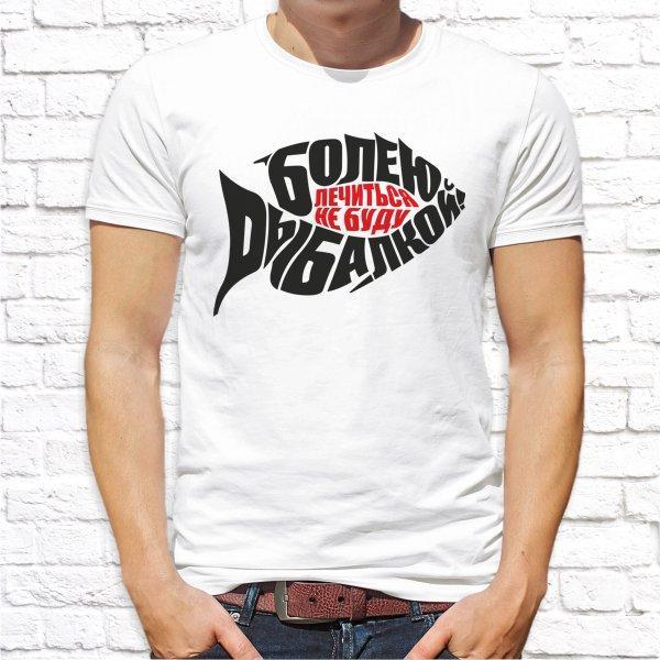 """Мужская футболка с принтом для рыбаков """"Болею рыбалкой, лечиться не буду"""" Push IT"""