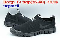 Кроссовки подросток Nike Free 3.0 оптом (36-40)