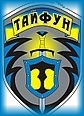 Охранное агентство ООО «ПГ «ТАЙФУН»
