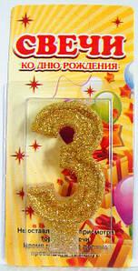 Свеча для торта. Цифра «3», золото