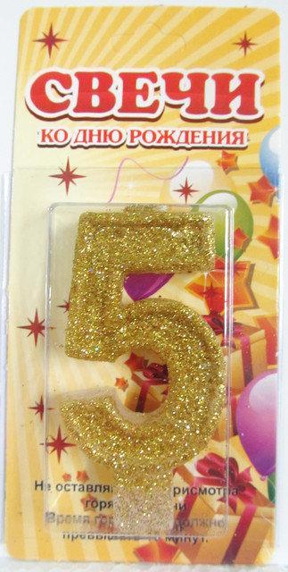 """Свеча для торта. Цифра """"5"""", золото"""
