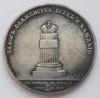 Россия. Александр I. Коронация 1801 г.