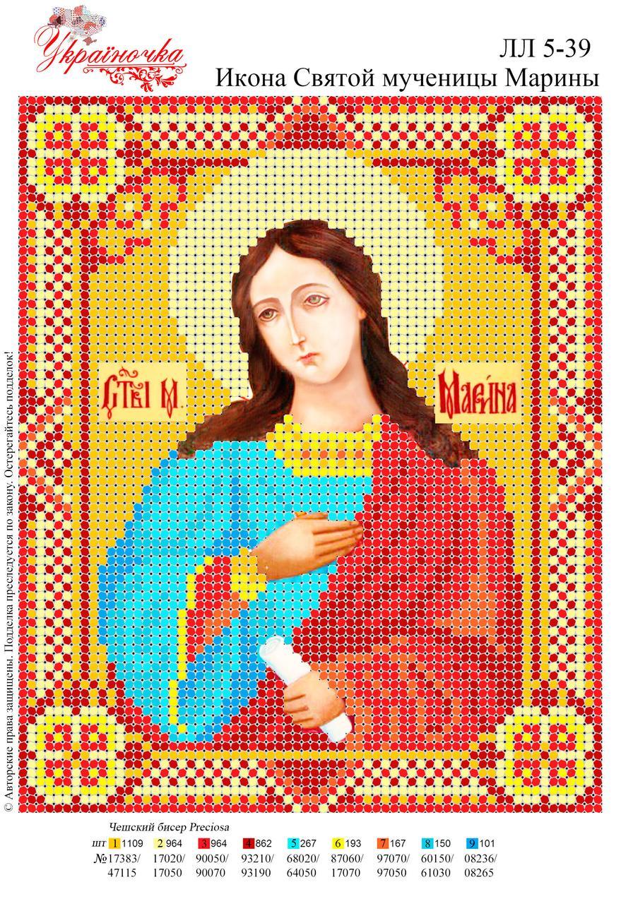 Ікона Святої мучениці Марини