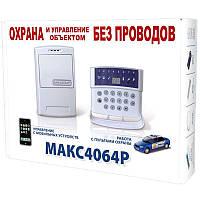 Комплект сигнализации МАКС4064Р-М4064КР (б/у)(централь, клавиатура, датчики: движения, открытия, дыма)