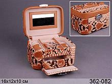 Шкатулка трансформер раскладная для ювелирных украшений комодик для прикрас Lefard 16х12х10 362-082