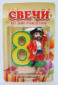 """Свеча для торта. Цифра """"8"""", Пираты"""